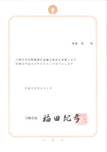 川崎市市民葬儀運営協議会委員