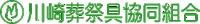 川崎葬祭具共同組合
