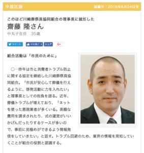 このほど川崎葬祭具協同組合の理事長に就任した齋藤隆さん(中丸子在住35歳)