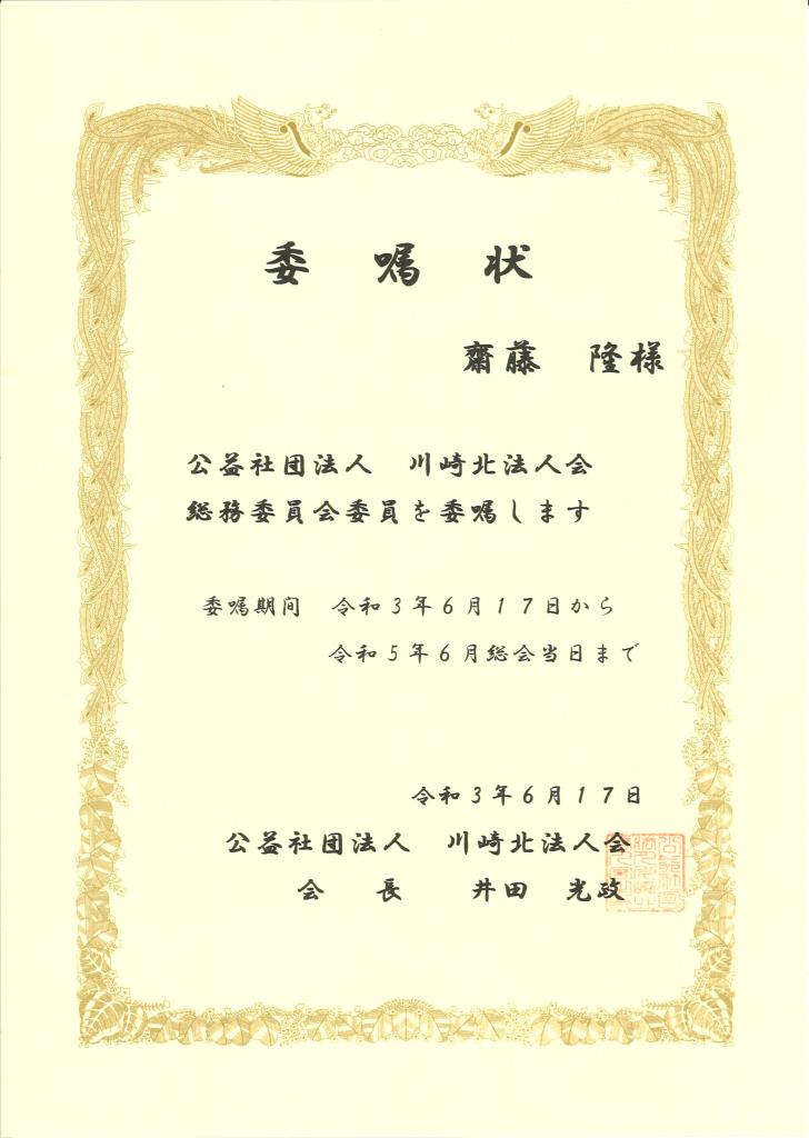 川崎北法人会